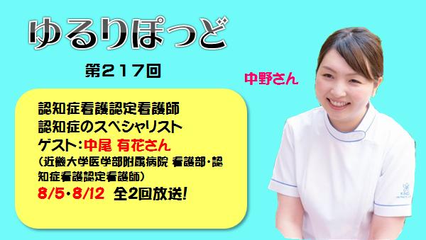 ゆるりぽっど第217回【予告編】認知症看護認定看護師とは?
