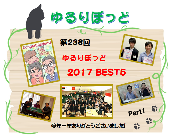 第238回 ありがとう!2017 ゆるりぽっどBEST5(Part1)
