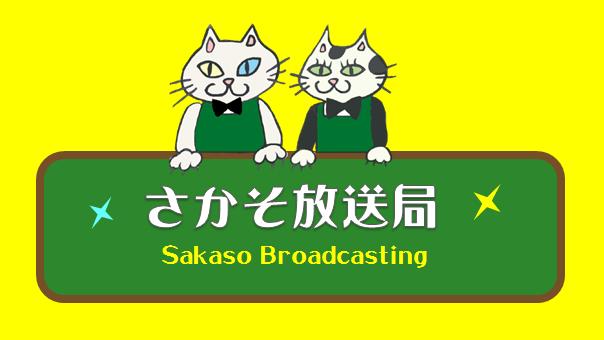 さかそ放送局のサイトが完成!