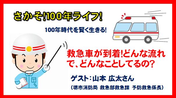 【動画版】救急車が到着!どんな流れでどんなことしてるの?
