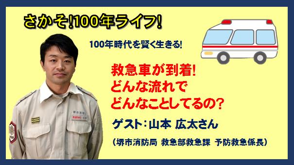 第288回 救急車の素朴な疑問にお答えします!(Part1)