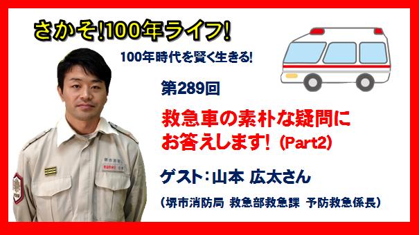 第289回 救急車の素朴な疑問にお答えします!(Part2)