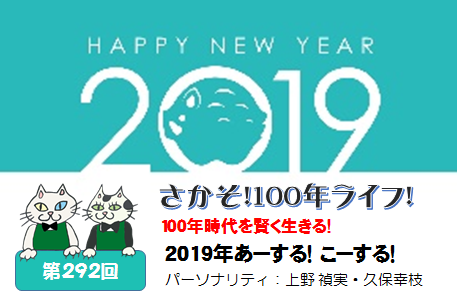 第292回 謹賀新年 2019年 あーする!こーする!