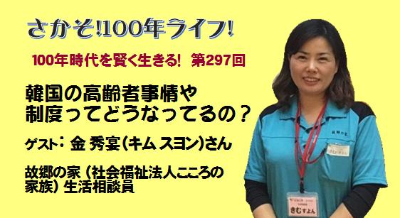 第297回 韓国の高齢者事情や制度ってどうなってるの?