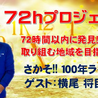 【動画・youtube版】「72hプロジェクト」72時間以内に発見!に取り組む地域を目指して!