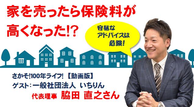 家を売ったら保険料が高くなった!?安易なアドバイスは危険!【動画版】