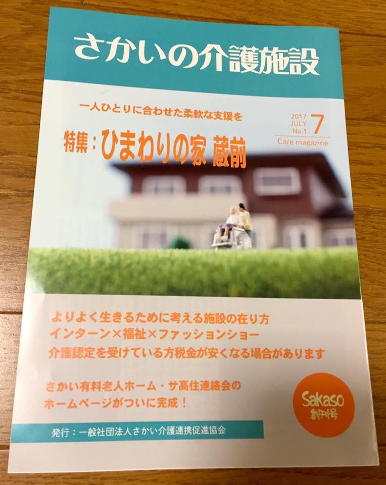「さかいの介護施設」創刊号を発刊しました!!