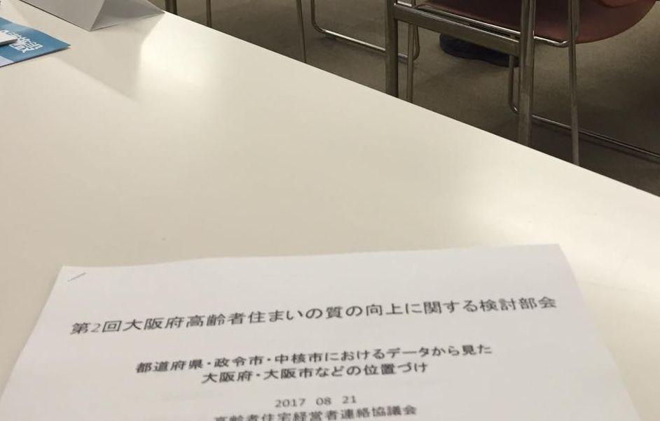 大阪府にて「さかそ」が事例発表させていただきました!