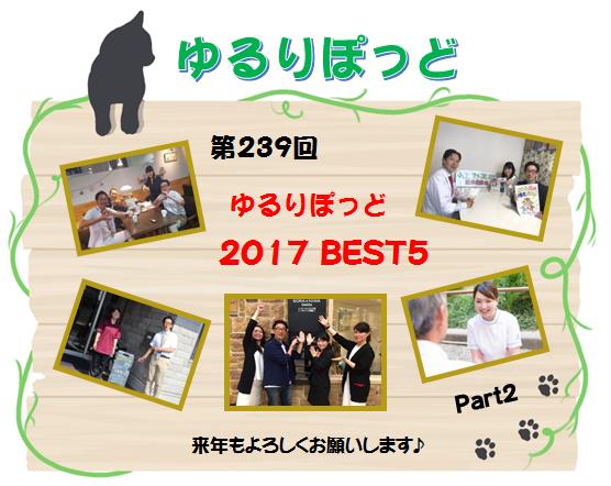 第239回 ありがとう!2017 ゆるりぽっどBEST5(Part2)