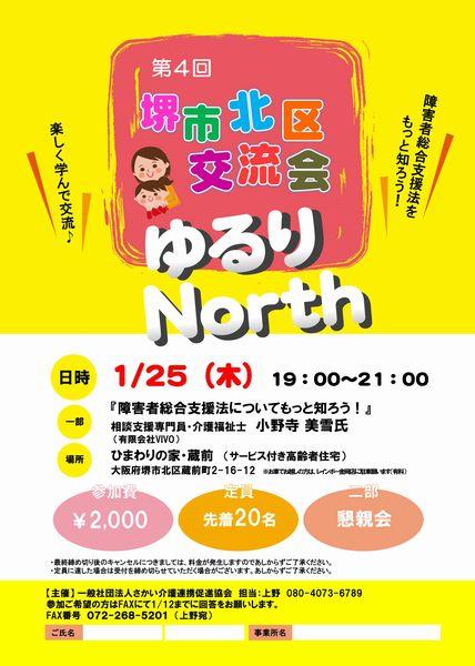 「ゆるりnorth」(堺市北区の地域別交流会)第4回