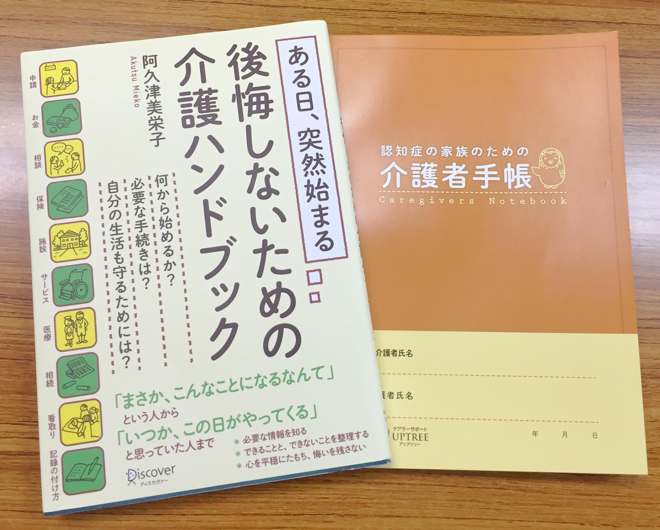 阿久津 美栄子さんに、スカイプ・インタビューさせてもらいました!