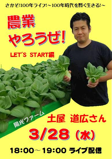 「農業やろうぜ!」Facebookにてライブ配信予定!