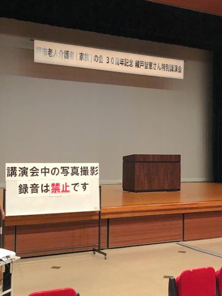綾戸 智恵さんケアラーのために講演!