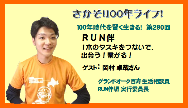 第280回 「RUN伴」1本のタスキをつないで、出会う!繋がる!(Part1)