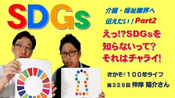 第326回「介護・福祉業界へSDGsを伝えたい!」えっ!?SDGsを知らないって?それはチャライ!(Part2)