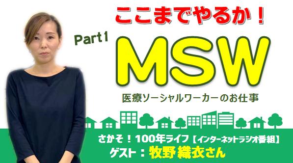 第338回 ここまでやるか!MSW(医療ソーシャルワーカー)(Part1)