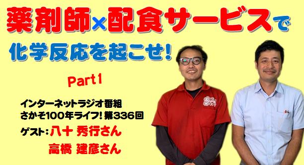 第336回 薬剤師×配食サービスで化学反応を起こせ!(Part1)