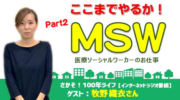 第339回 ここまでやるか!MSW(医療ソーシャルワーカー)(Part2)