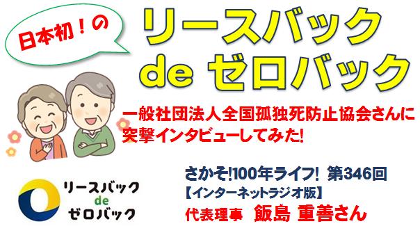 第346回 日本初!「リースバックdeゼロバック」賃料0円ってどういうこと!?