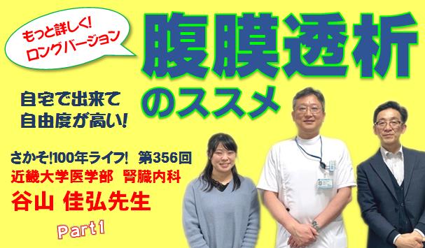 第356回 腹膜透析のススメ 腎不全 ライフスタイルに合った透析を!(Part1)