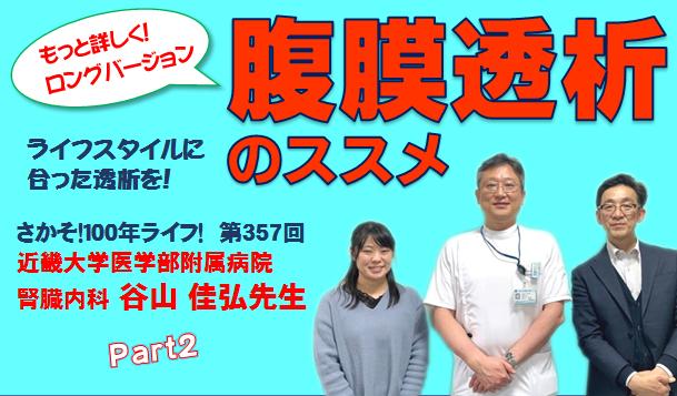第357回 腹膜透析のススメ 腎不全 ライフスタイルに合った透析を!(Part2)