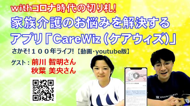 withコロナ時代の切り札!家族介護のお悩みを解決するアプリ「CareWiz(ケアウィズ)」【動画版】