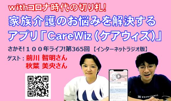 第365回 withコロナ時代の切り札!家族介護のお悩み解決アプリ「CareWiz(ケアウィズ)」