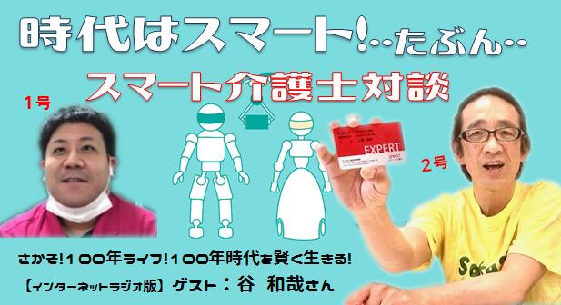 第366回 「時代はスマート!」・・たぶん・・スマート介護士対談!介護ロボット