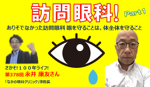 第378回 ありそでなかった「訪問眼科」眼を守ることは、体全体を守ること(Part1)