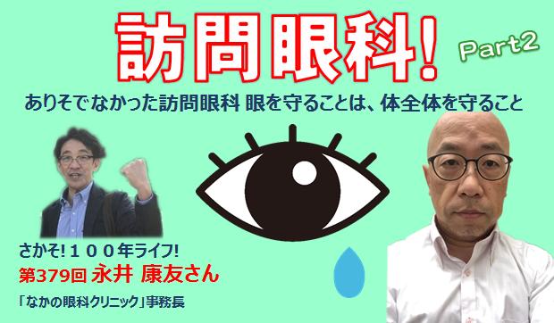 第379回 ありそでなかった「訪問眼科」眼を守ることは、体全体を守ること(Part2)