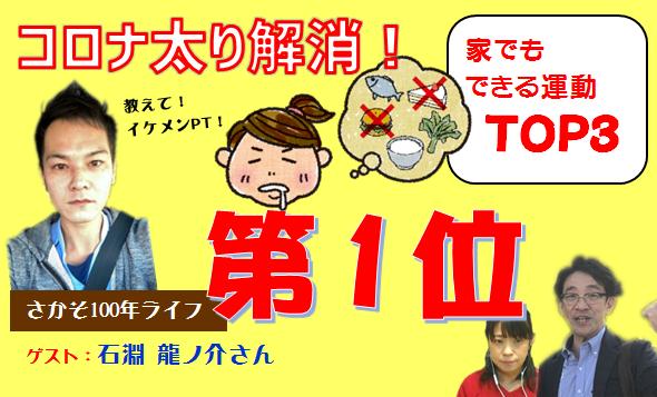 コロナ太り解消!家でもできる運動TOP3【動画・youtube版】教えてイケメンPT!