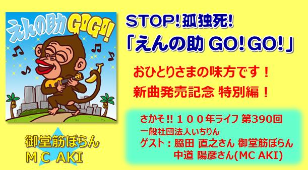 第390回  STOP!孤独死!「えんの助 GO!GO!」がついにリリース!