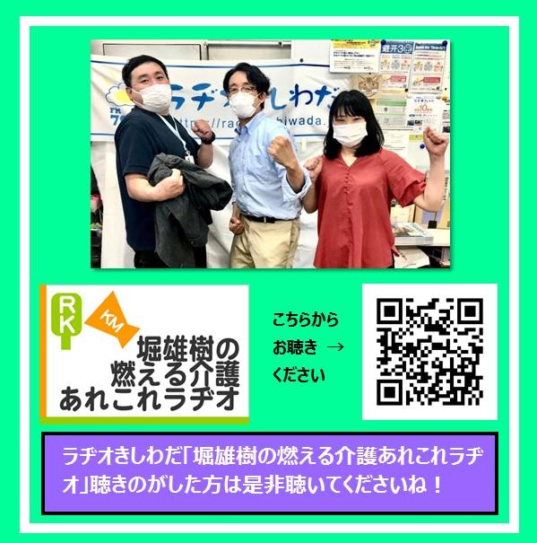 【特別編】「堀雄樹の燃える介護あれこれラヂオ」に出演しました!